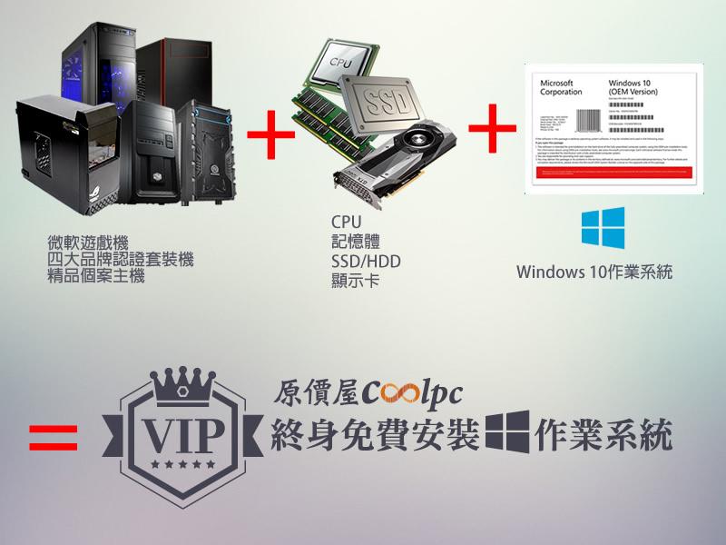windows 10 家用 版 價錢